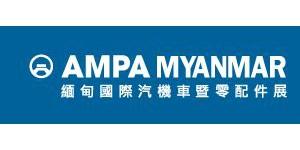 2020緬甸國際汽機車零配件展
