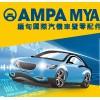 2021緬甸國際汽機車零配件展